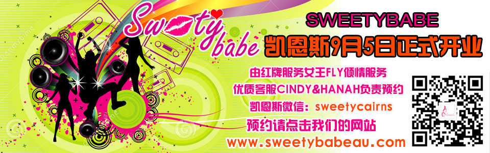 Sweetybabe 澳洲援交